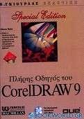 Πλήρης οδηγός του CorelDraw 9
