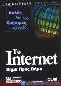 Το Internet βήμα προς βήμα