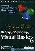 Πλήρης οδηγός της Visual Basic 6