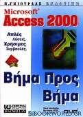 Microsoft Access 2000 βήμα προς βήμα