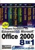 Το πλήρες περιβάλλον του ελληνικού Microsoft Office 2000 8 σε 1