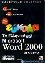 Εύκολα το ελληνικό Microsoft Word 2000