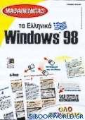 Μαθαίνοντας τα ελληνικά Windows 98