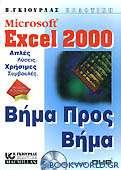 Microsoft Excel 2000 βήμα προς βήμα