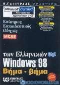 Επίσημος εκπαιδευτικός οδηγός των ελληνικών Windows 98