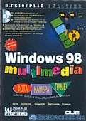 Windows 98 Multimedia