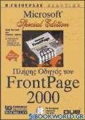 Πλήρης οδηγός του FrontPage 2000
