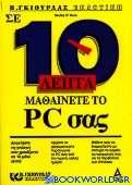 Σε 10 λεπτά μαθαίνετε το PC σας