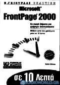 Το Microsoft FrontPage 2000 σε 10 λεπτά