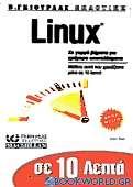 Σε 10 λεπτά μαθαίνετε Linux