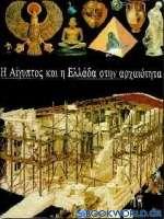Η Αίγυπτος και η Ελλάδα στην αρχαιότητα