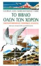 Το βιβλίο όλων των χωρών