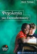 Ψυχολογία για εκπαιδευτικούς