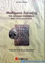 Μαθήματα σύνταξης της αρχαίας ελληνικής