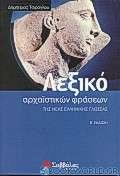 Λεξικό αρχαϊστικών φράσεων της νέας ελληνικής γλώσσας