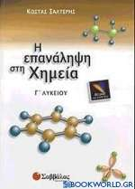 Η επανάληψη στη χημεία Γ΄ λυκείου