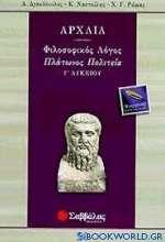 Αρχαία Γ΄ λυκείου