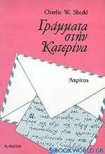 Γράμματα στην Κατερίνα