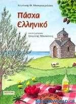 Πάσχα ελληνικό