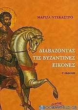 Διαβάζοντας τις βυζαντινές εικόνες