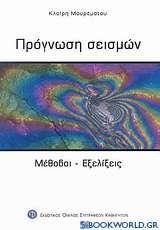 Πρόγνωση σεισμών
