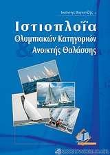 Ιστιοπλοΐα ολυμπιακών κατηγοριών και ανοιχτής θαλάσσης