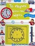 Το μαγικό βιβλίο της ώρας