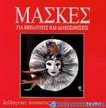 Μάσκες για εκπλήξεις και διακοσμήσεις