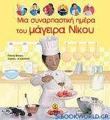 Μια συναρπαστική ημέρα του μάγειρα Νίκου