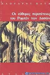 Οι εύθυμες περιπέτειες του Ρομπέν των Δασών