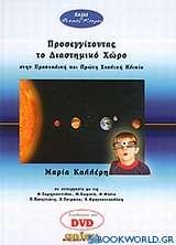 Προσεγγίζοντας το διαστημικό χώρο στην προσχολική και πρώτη σχολική ηλικία