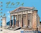 Delphi (Japanese)