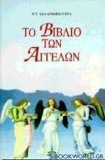 Το βιβλίο των αγγέλων