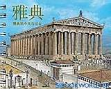 Athens (Chinese)