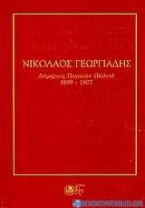 Νικόλαος Γεωργιάδης