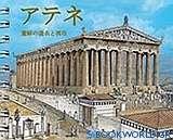 Athens (Japanese)