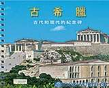 Ancient Greece (Chinese)