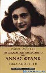 Το ξεχασμένο ημερολόγιο της Άννας Φρανκ: Ρόδα από τη γη