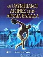 Οι ολυμπιακοί αγώνες στην αρχαία Ελλάδα