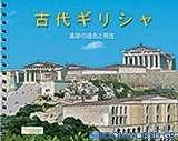 Ancient Greece (Japanese)