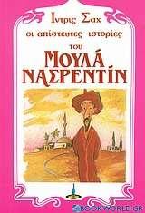Οι απίστευτες ιστορίες του Μουλά Νασρεντίν