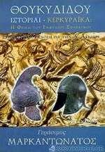 Θουκυδίδου ιστορίαι, Κερκυραϊκά για την Α΄ λυκείου