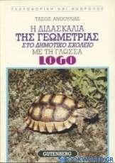Η διδασκαλία της γεωμετρίας στο δημοτικό σχολείο με τη γλώσσα Logo