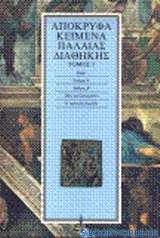 Απόκρυφα κείμενα Παλαιάς Διαθήκης