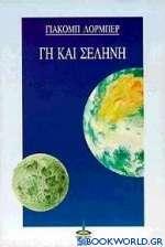 Γη και σελήνη