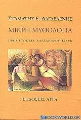 Μικρή μυθολογία
