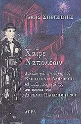 Χαίρε Ναπολέων