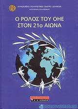 Ο ρόλος του ΟΗΕ στον 21ο αιώνα