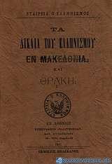 Τα δίκαια του ελληνισμού εν Μακεδονία και Θράκη