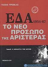 ΕΔΑ 1951-1967: Το νέο πρόσωπο της αριστεράς